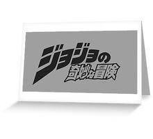 JJBA Logo Greeting Card
