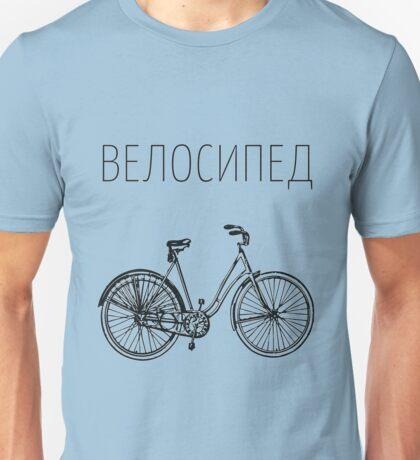 Bike - Велосипед Unisex T-Shirt