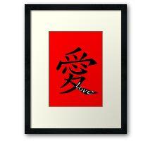 Japanese Kanji - Love Character Framed Print