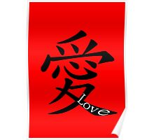 Japanese Kanji - Love Character Poster