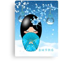 Christmas Holiday Kokeshi Doll Canvas Print