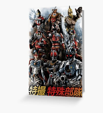 TOKUSATSU | SPECIAL FORCES Greeting Card