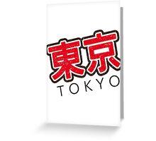 Tokyo vintage Greeting Card