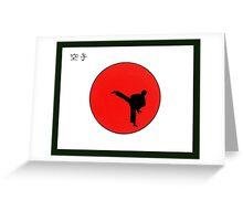 Art Of Karate Print Greeting Card