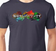 I am the number one (in Japanese) Unisex T-Shirt