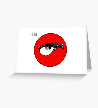 Japanese Fugu - blow fish Trust in the cook  Greeting Card