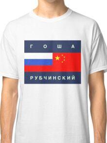 gosha rubchinskiy Classic T-Shirt