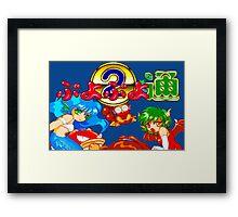 Puyo Puyo Tsu (Mega Drive Title Screen) Framed Print