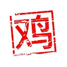 Chinese symbol 鸡 Rooster red rubber stamp effect by stuwdamdorp