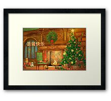 Fireplace Christmas Card - Chinese Framed Print
