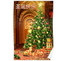 Tree and Presents Christmas Card - Chinese Poster