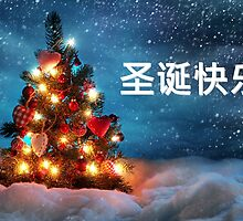 Cute Tree Christmas Card - Chinese by Sol Noir Studios
