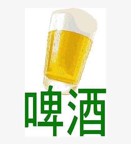 Springbreak Beer Photographic Print