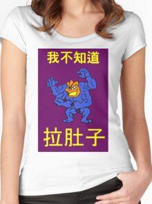 对不起 Machamp  Women's Fitted Scoop T-Shirt
