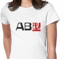 Blood Type AB 型 Japanese Kanji Womens Fitted T-Shirt