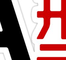 Blood Type A 型 Japanese Kanji Sticker