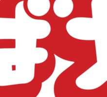 BAKA ばか / Fool in Japanese Hiragana Script Sticker