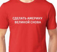 MAGA - Russian Unisex T-Shirt