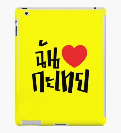I Heart (Love) Kathoey (Ladyboy) // Thai Language Script iPad Case/Skin