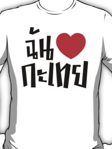 I Heart (Love) Kathoey (Ladyboy) // Thai Language Script T-Shirt