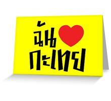 I Heart (Love) Kathoey (Ladyboy) // Thai Language Script Greeting Card