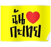 I Heart (Love) Kathoey (Ladyboy) // Thai Language Script Poster