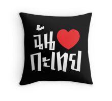 I Heart (Love) Kathoey (Ladyboy) // Thai Language Script Throw Pillow