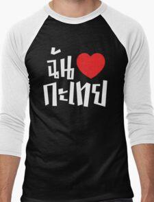 I Heart (Love) Kathoey (Ladyboy) // Thai Language Script Men's Baseball ¾ T-Shirt