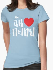 I Heart (Love) Kathoey (Ladyboy) // Thai Language Script Womens Fitted T-Shirt