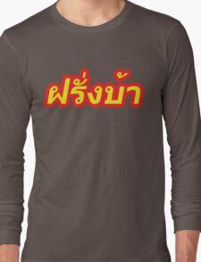 Farang Ba ~ Crazy Foreigner in Thai Language Long Sleeve T-Shirt
