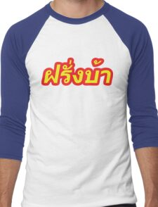 Farang Ba ~ Crazy Foreigner in Thai Language Men's Baseball ¾ T-Shirt