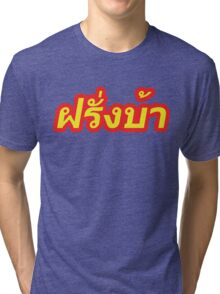 Farang Ba ~ Crazy Foreigner in Thai Language Tri-blend T-Shirt