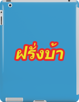 Farang Ba ~ Crazy Foreigner in Thai Language by iloveisaan