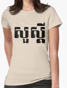 Hello / Sua s'dei in Khmer / Cambodian Script Womens Fitted T-Shirt