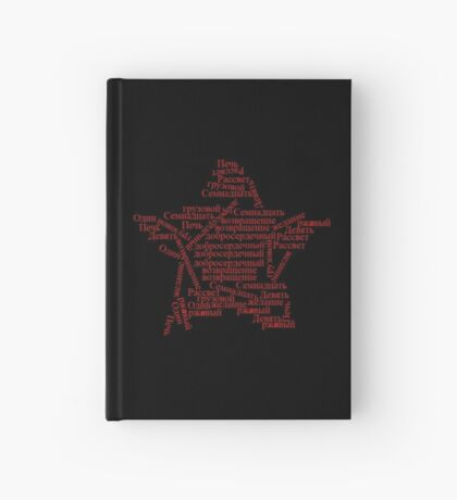 Triggers Hardcover Journal