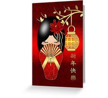 Kokeshi Doll Chinese New Year Greeting Card