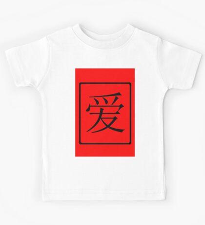Chinese Love Kids Tee