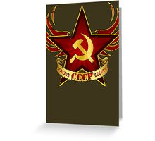 CCCP Army Greeting Card