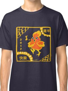 Happy Year of the Rooster?!?  Classic T-Shirt