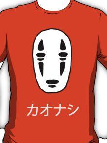 カオナシ (no-face) T-Shirt