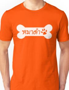 MADAM ☆ BLACK DOG in Thai Language Script ☆ Unisex T-Shirt