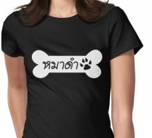 MADAM ☆ BLACK DOG in Thai Language Script ☆ Womens Fitted T-Shirt