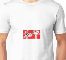 peace in chinese Unisex T-Shirt