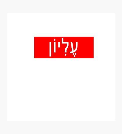 Hebrew x Supreme Photographic Print