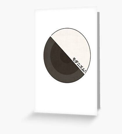 """modernism!""  black Greeting Card"