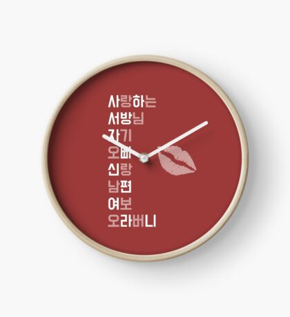 Korean language oppa(오빠) related words collection typography art Clock