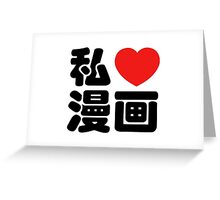 I Heart [Love] Manga 漫画 // Nihongo Japanese Kanji Greeting Card