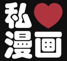 I Heart [Love] Manga 漫画 // Nihongo Japanese Kanji Kids Clothes