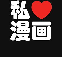 I Heart [Love] Manga 漫画 // Nihongo Japanese Kanji Womens Fitted T-Shirt