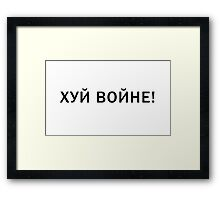Fuck War /In Cyrillic alphabet IV Framed Print